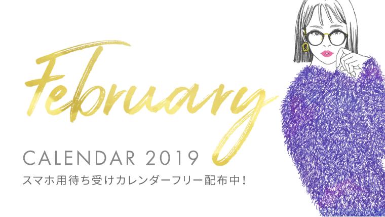 2019年2月スマホのロック画面用待ち受けカレンダーイラストフリー配布