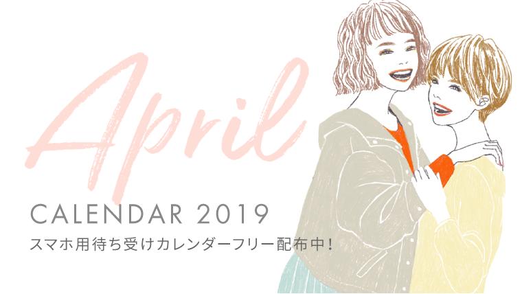 2019年4月スマホのロック画面用待ち受けカレンダーイラストフリー配布