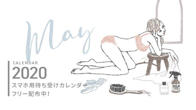 2020年5月カレンダー