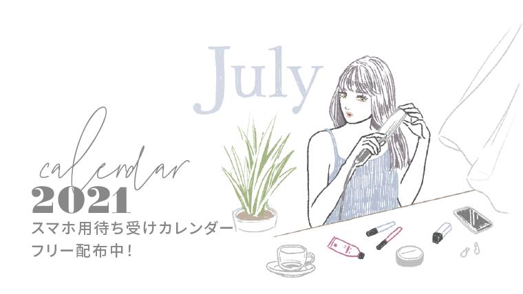 2021年7月カレンダーイラスト