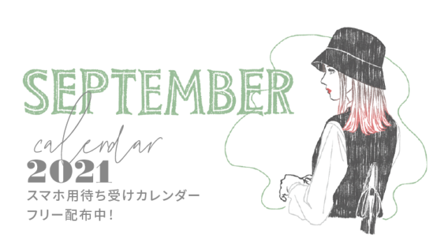 2021年9月カレンダーイラスト